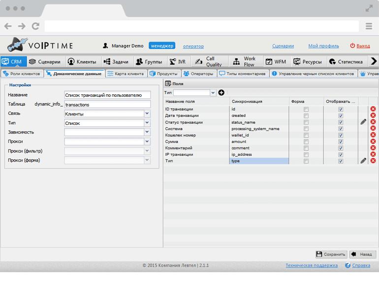 Интеграция с любыми CRM-системами и HelpDesk