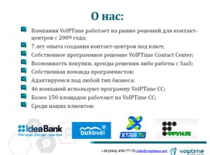 Слайд вебінару Voiptime Підвищення ефективності роботи операторів - підказки супервізору