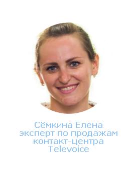Эксперт колл-центра Televoice
