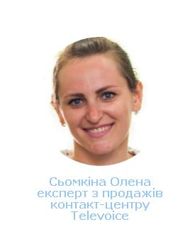 Екcперт кол-центру Televoice