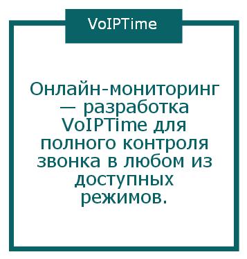 Онланй-мониторинг - разработка VoIPTime