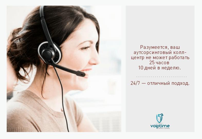 круглосуточные услуги аутсорсингового контактного центра