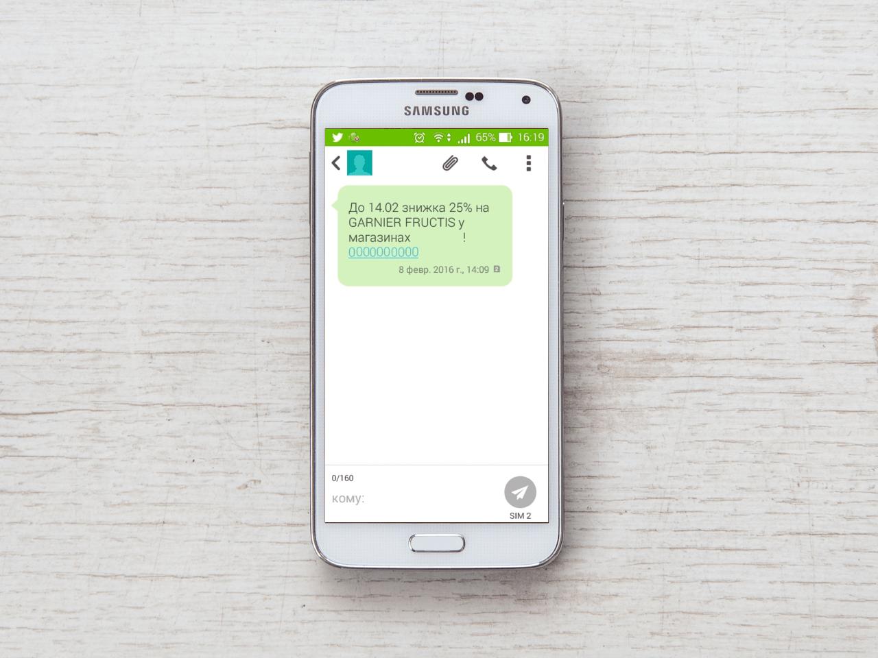 1_SMS-рассылка для проявления лояльности