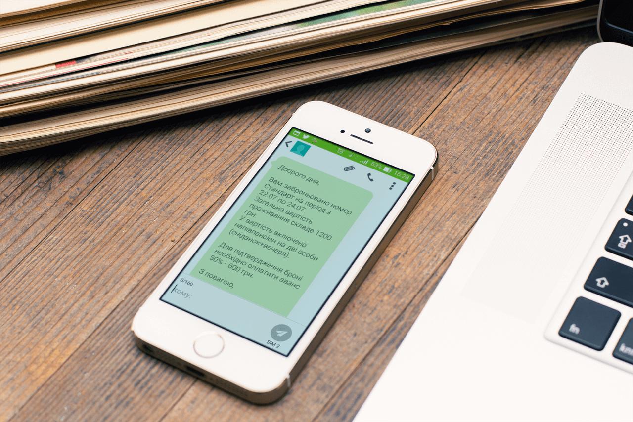 1_SMS-рассылка для информирования