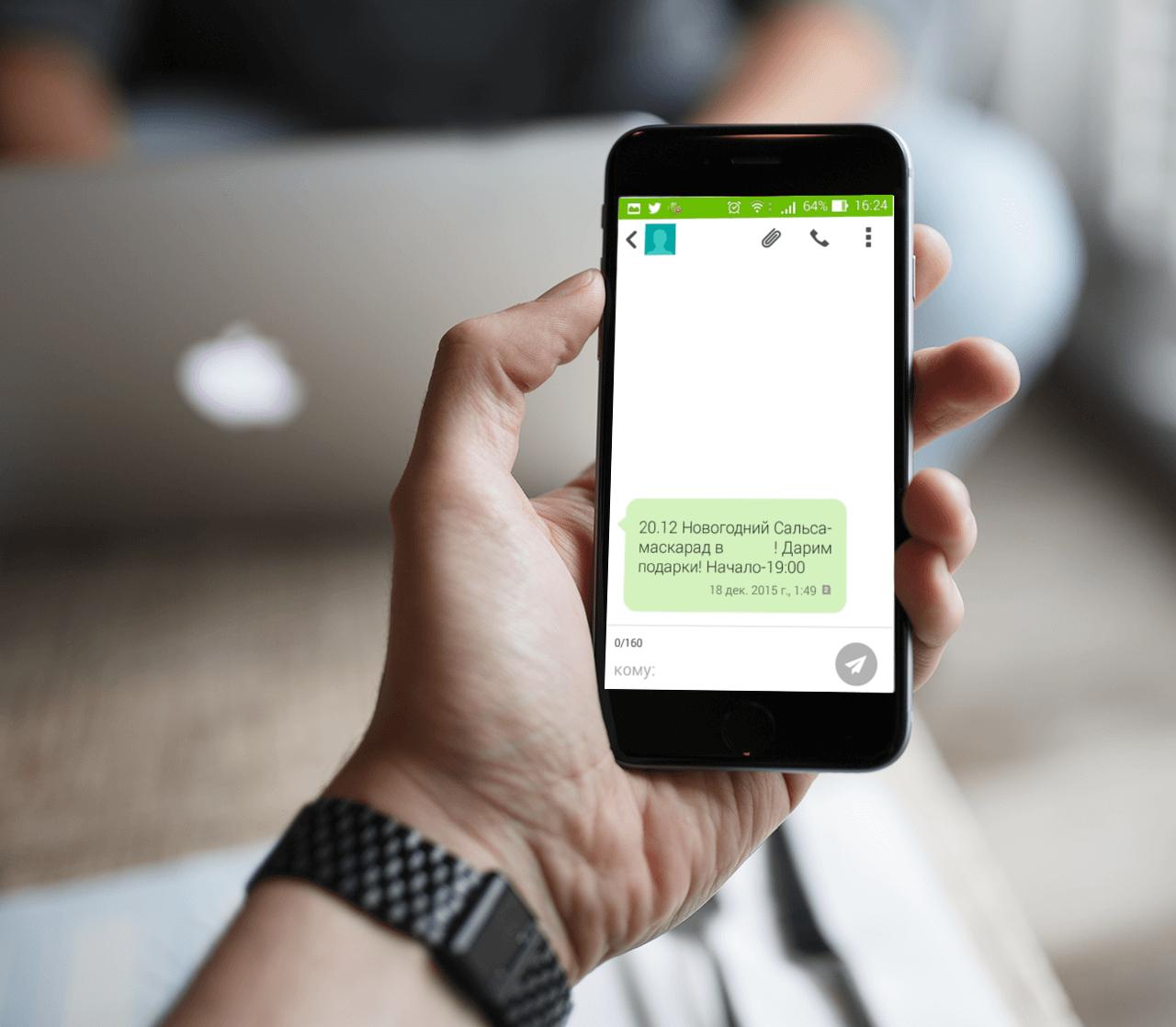 3_SMS-рассылка для уведомления