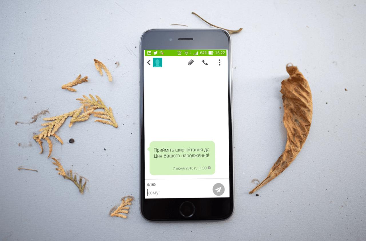 5_SMS-рассылка для поздравления