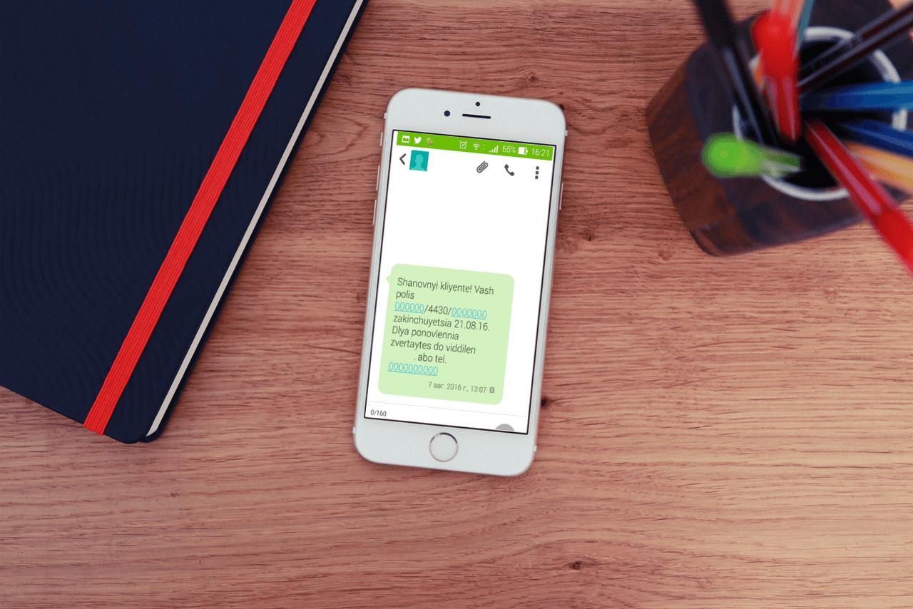 SMS-рассылка для напоминания