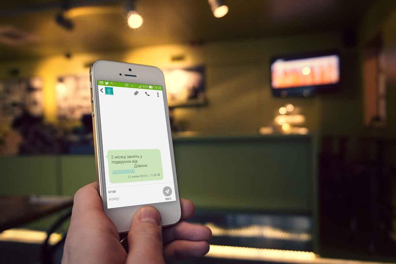 8_SMS-рассылка для предложения