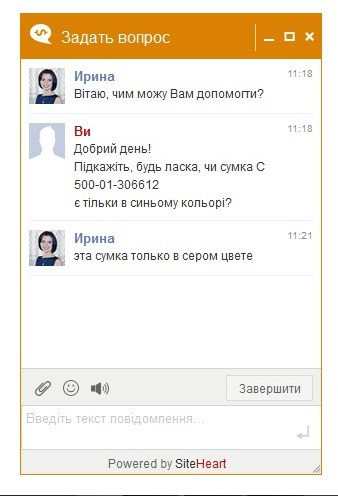 общение с живым оператором в веб-чате интернет-магазина